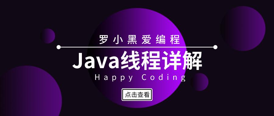 死磕Java并发(5):线程详解,Java开发这么久,这些线程的基础知识你确定都会了?