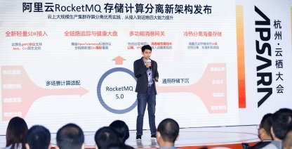 云栖发布 阿里云消息队列 RocketMQ 5.0:消息、事件、流融合处理平台