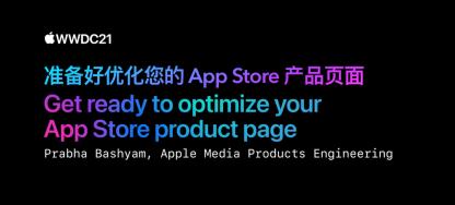 解读 AppStore 新功能:自定义产品页面和 A/B Test 工具