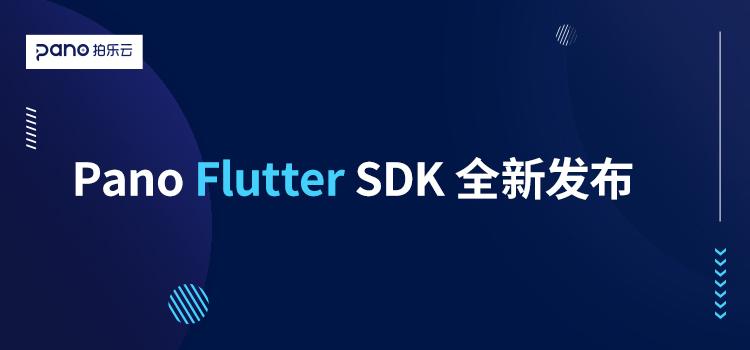 拍乐云 Flutter SDK 全新发布,跨平台音视频开发更easy