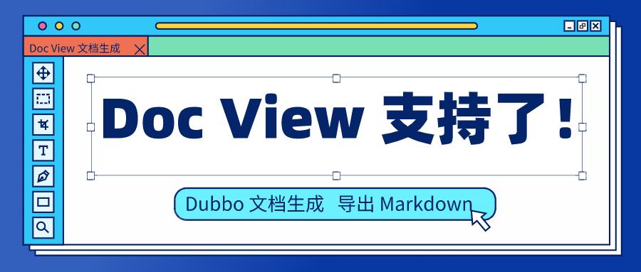 Dubbo 接口,导出 Markdown ,这些功能 DocView 现在都有了!