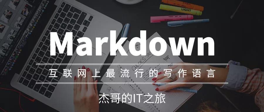 为什么要学习 Markdown?究竟有什么用?