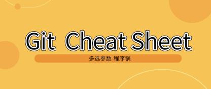 Git 常用操作汇总-cheat sheet