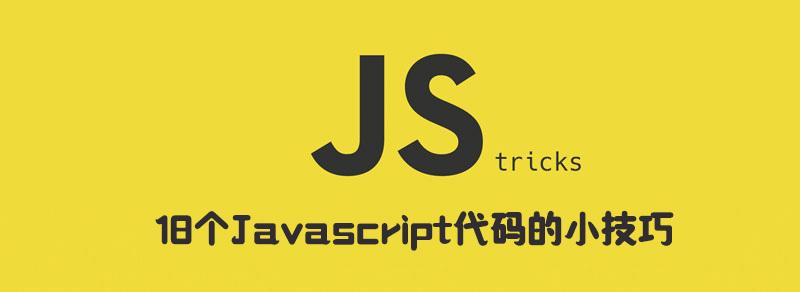 优雅编码   18个Javascript代码的小技巧