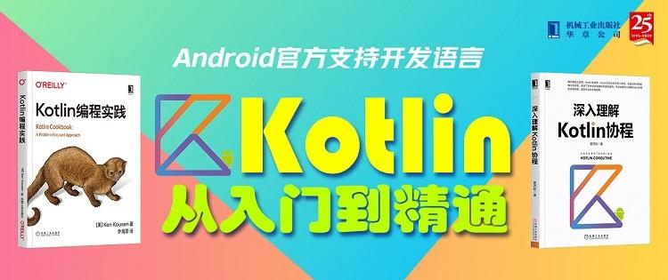 Kotlin这么火!如何快速从Java过渡到Kotlin