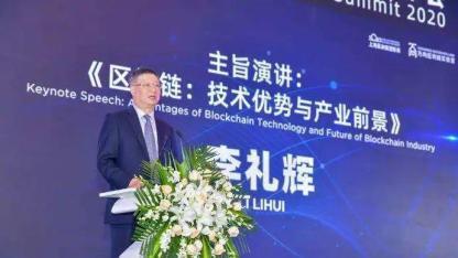中国银行前行长李礼辉:区块链技术优势与产业前景