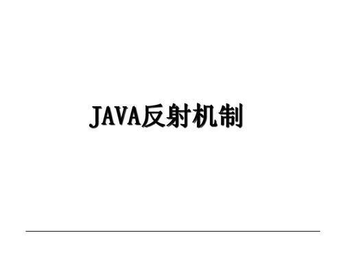 Java反射--2021面试题系列教程(附答案解析)--大白话解读--JavaPub版本