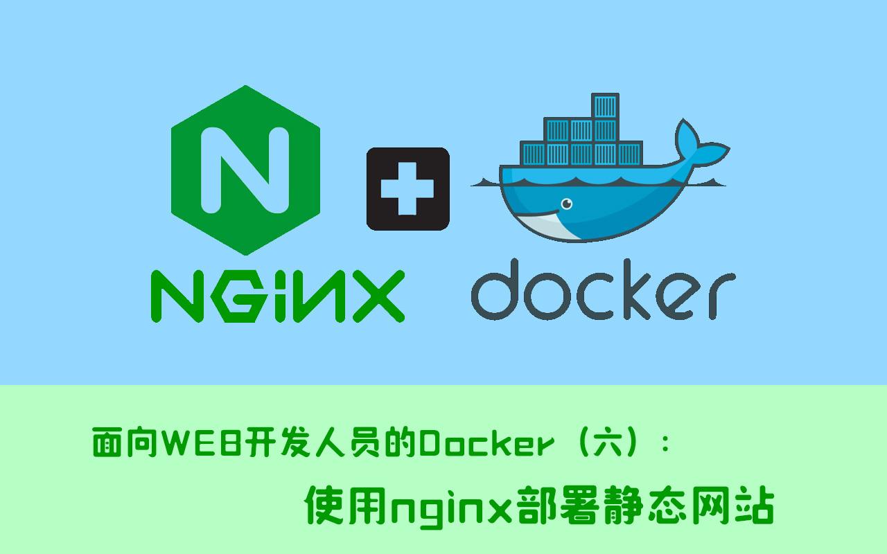 面向WEB开发人员的Docker(六):使用nginx部署静态网站