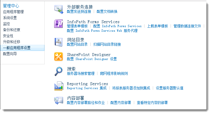 配置 SharePoint Server for Reporting Services