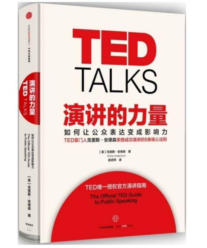 《TED TALKS演讲的力量》阅读笔记