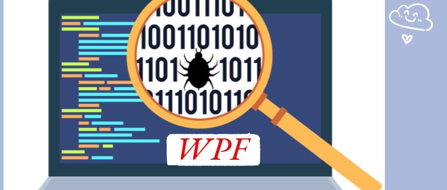 WPF中的Data Binding调试指南