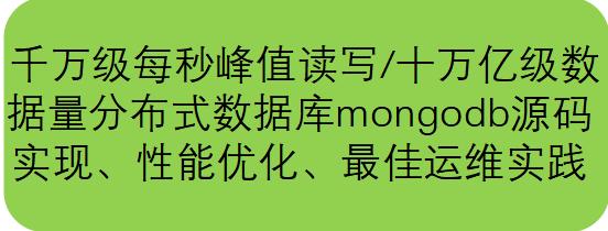 mongodb源码实现、调优、最佳实践系列-Mongodb网络模块源码实现及性能调优(一)