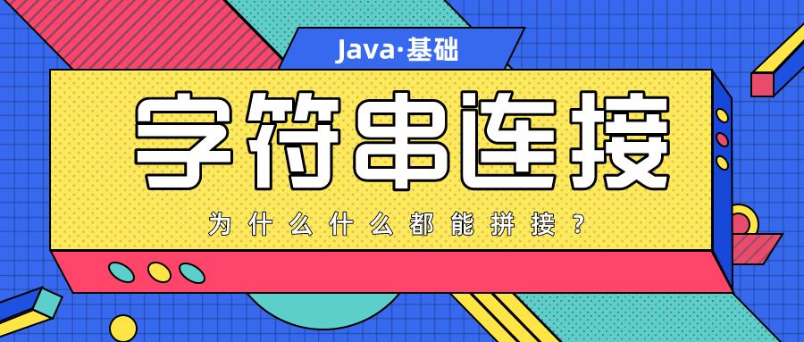 Java 字符串连接运算符干了什么?