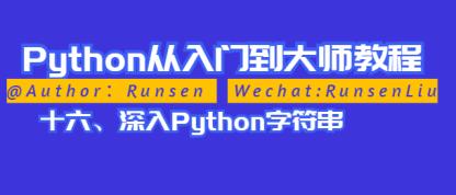十六、深入Python字符串