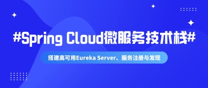 Spring Cloud微服务技术栈:搭建高可用Eureka Server、服务注册与发现