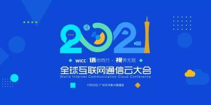 WICC · 广州开启报名!包揽最「in」社交、泛娱乐、出海话题