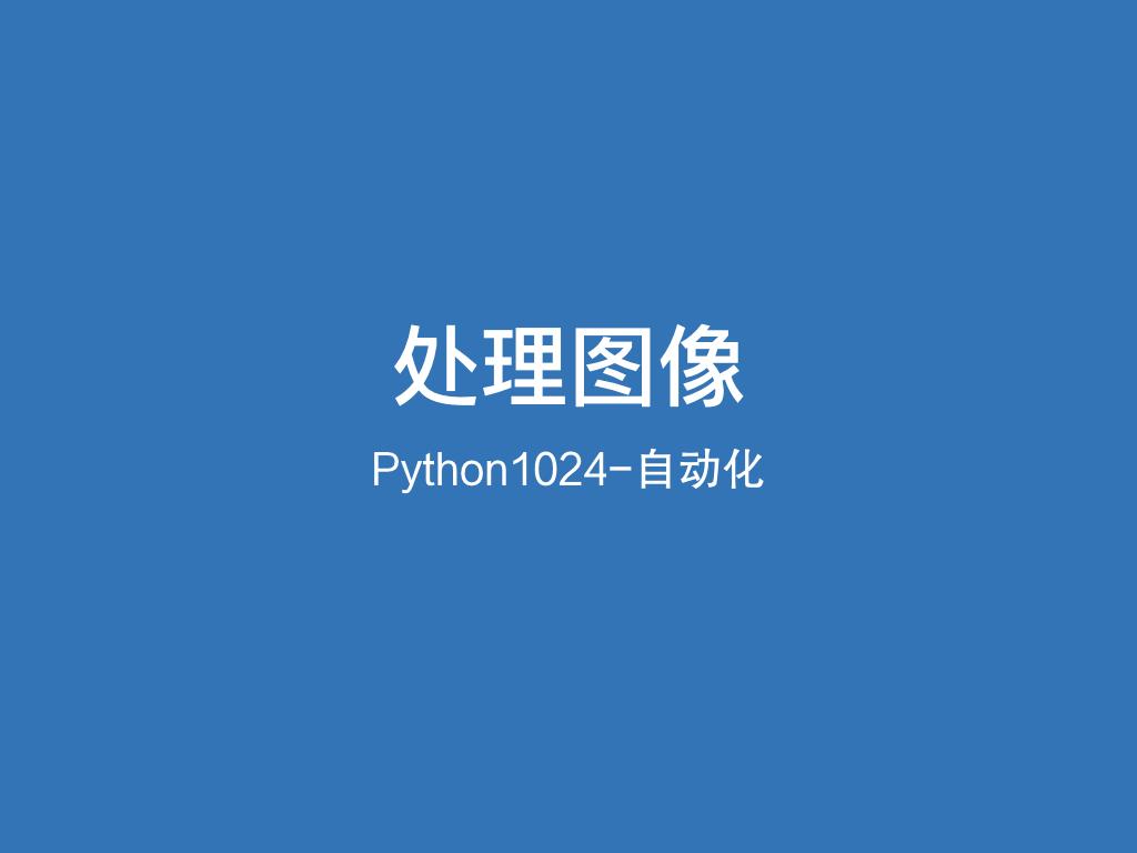 Python处理图像文件的实用姿势