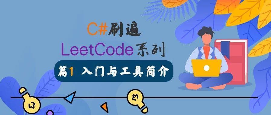 C#刷遍Leetcode面试题系列连载(1) - 入门与工具简介