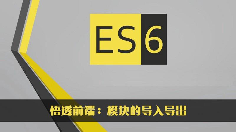悟透前端:JavaScript ES6模块的导入导出