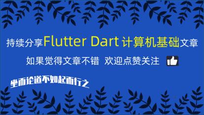 Dart基础——如何在Dart&Flutter中使用Stream