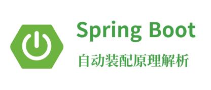 天天用SpringBoot,它的自动装配你能说出来吗?