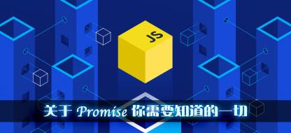 关于Promise你需要知道的一切