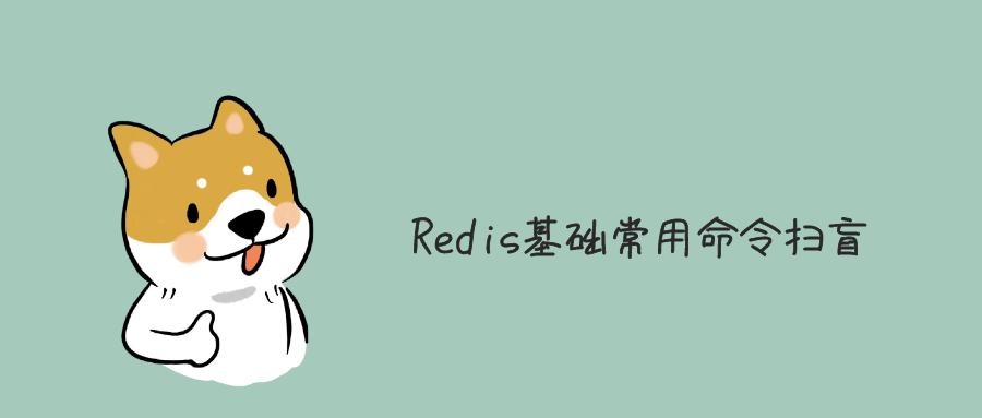 Redis系列之扫盲篇(一)