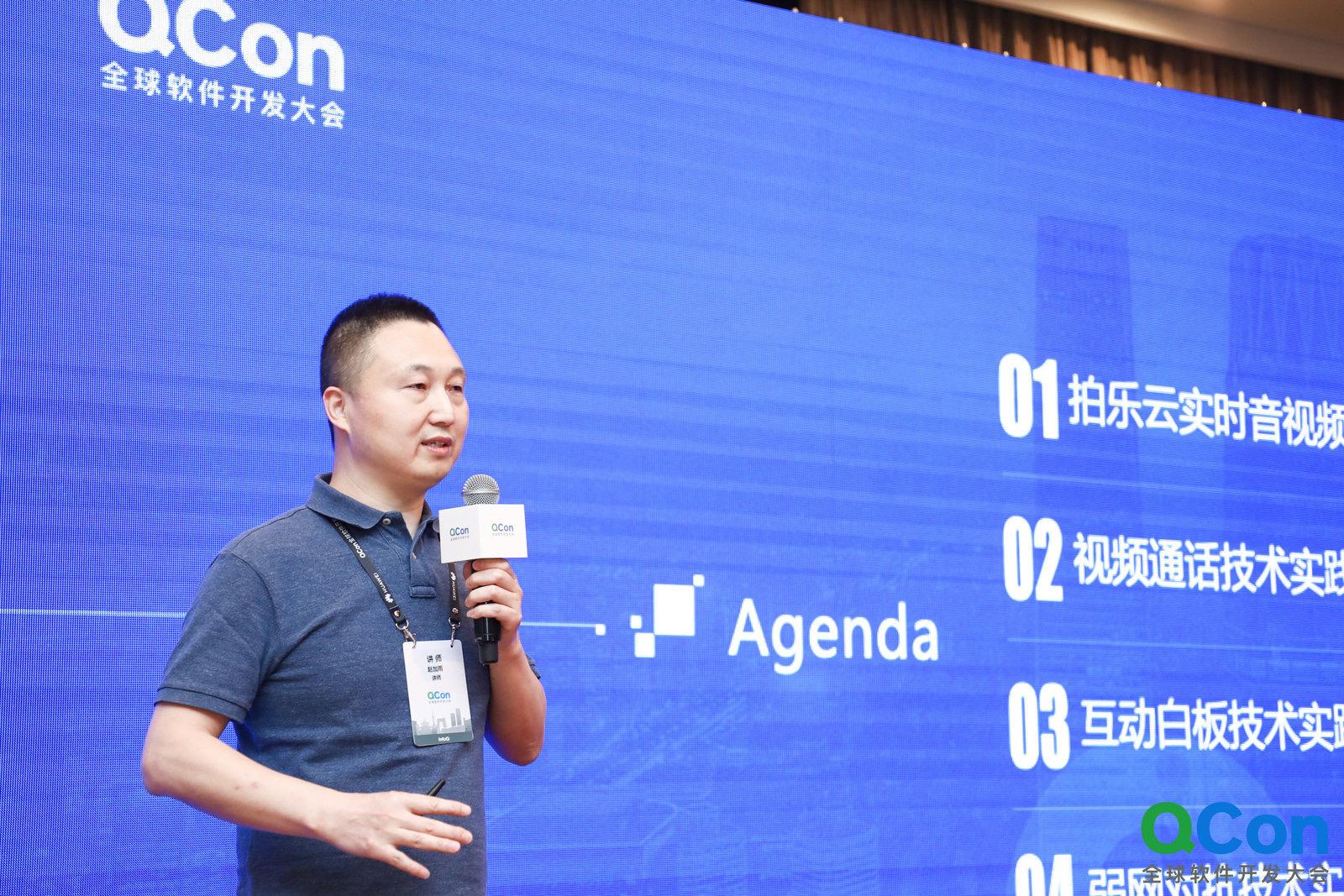拍乐云受邀QCon大会   详解音视频技术架构实践,首发美术教学音视频方案