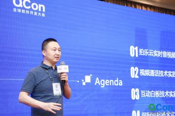 拍乐云受邀QCon大会 | 详解音视频技术架构实践,首发美术教学音视频方案