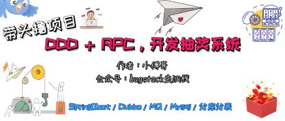 带头撸抽奖系统,DDD + RPC 开发分布式架构!