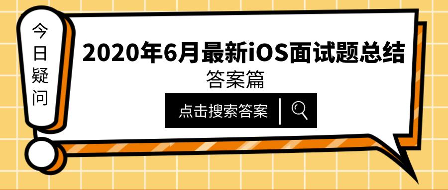 2020年6月最新iOS面试题总结