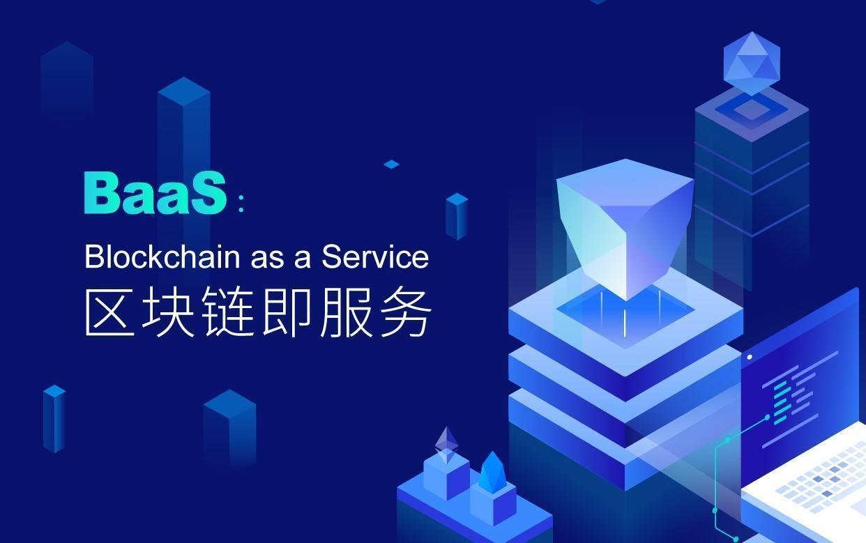 区块链BaaS平台的搭建,底层BaaS服务平台的开发