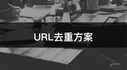URL 去重的 6 种方案!(附详细实现代码)