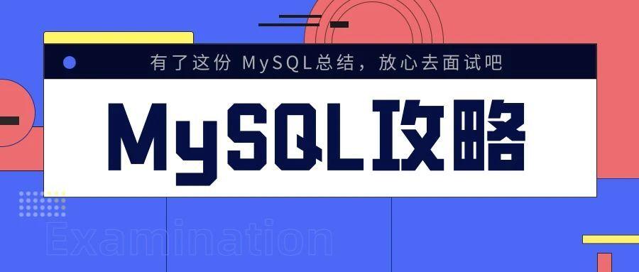 MySQL 三万字精华总结 + 面试100 问,和面试官扯皮绰绰有余(收藏系列)