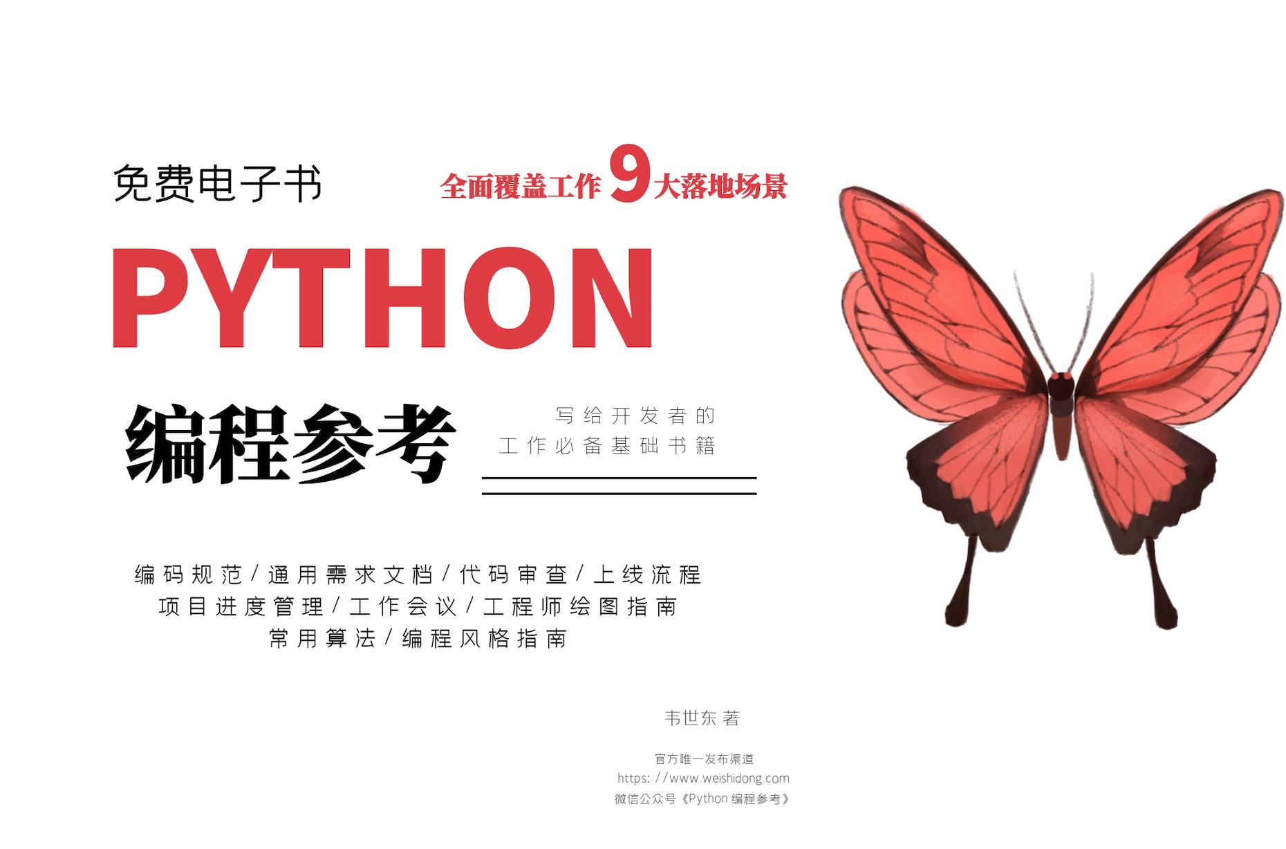 惊喜来袭!253页全彩免费电子书《Python 编程参考》正式上线发布