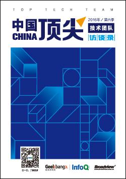 中国顶尖技术团队访谈录·第六季