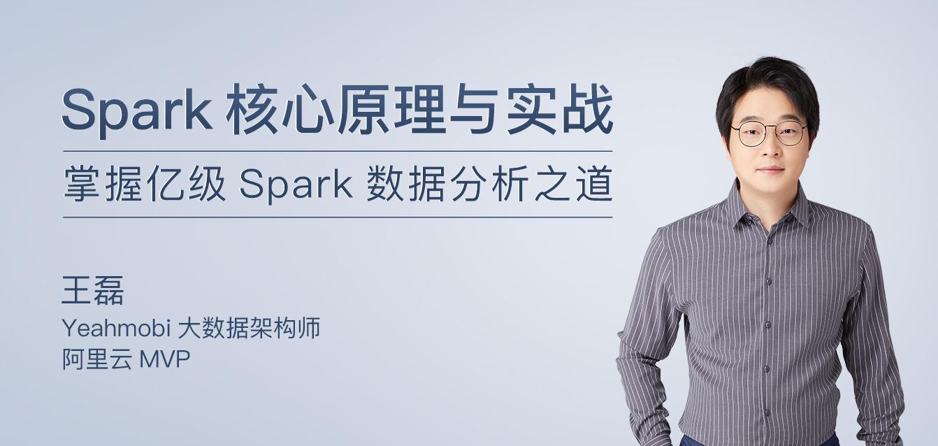 Spark核心原理与实战