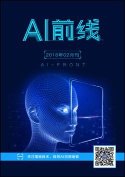 AI前线(2018年2月)