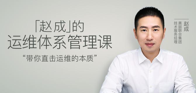 赵成的运维体系管理课