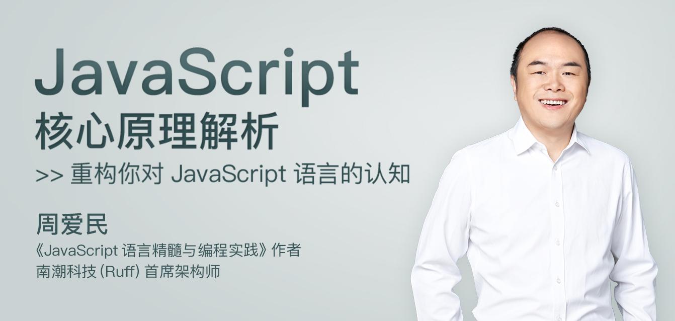 JavaScript核心原理解析