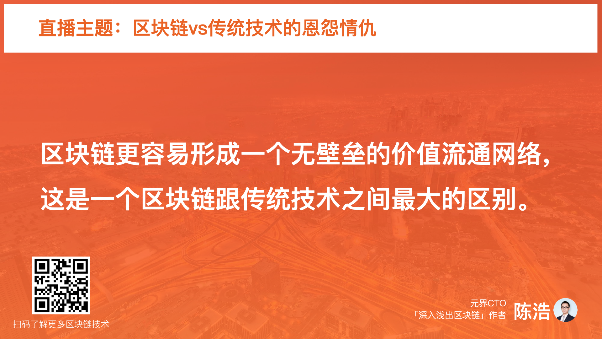 元界CTO陈浩:凡是区块链能解决的问题, 咱们传统技术一定可以解决