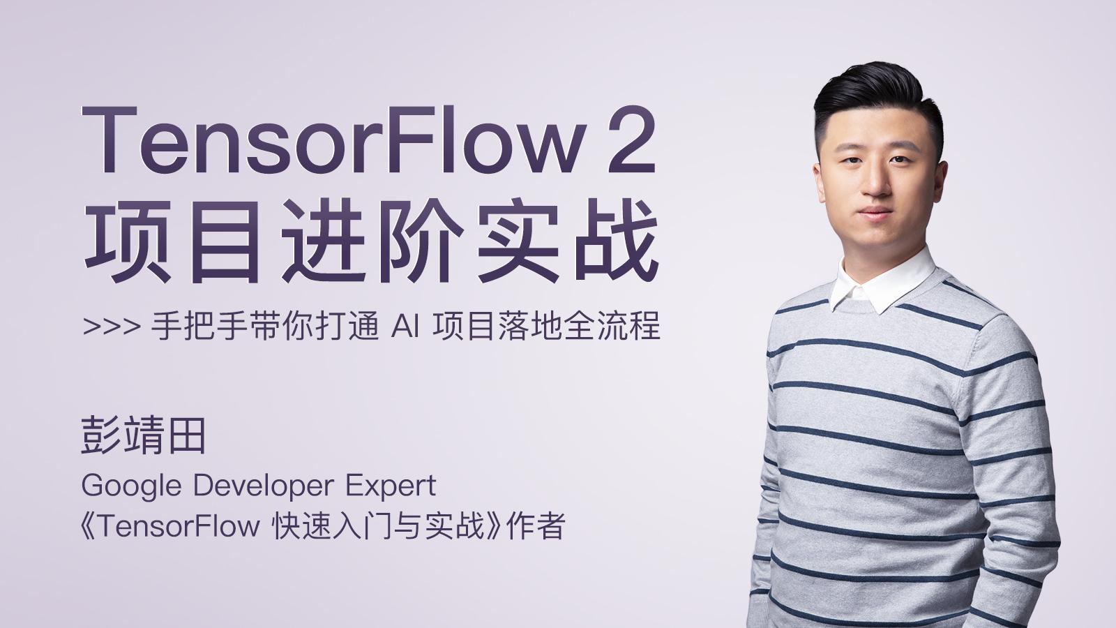 TensorFlow 2项目进阶实战