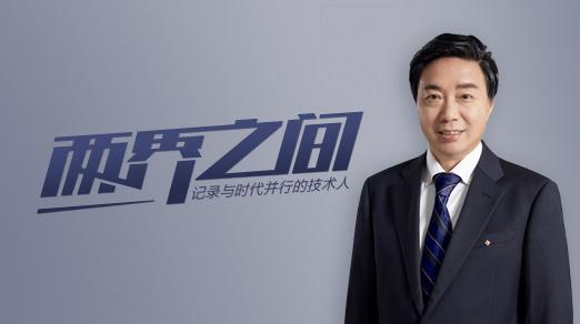 明略数据首席科学家吴信东:技术人才培养的4个1/4丨二叉树视频