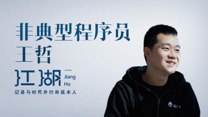 半数以上国产手游曾使用他开源的引擎:Cocos和王哲 | 二叉树视频