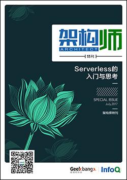 架构师特刊:Serverless的入门与思考