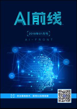 AI前线(2018年1月)