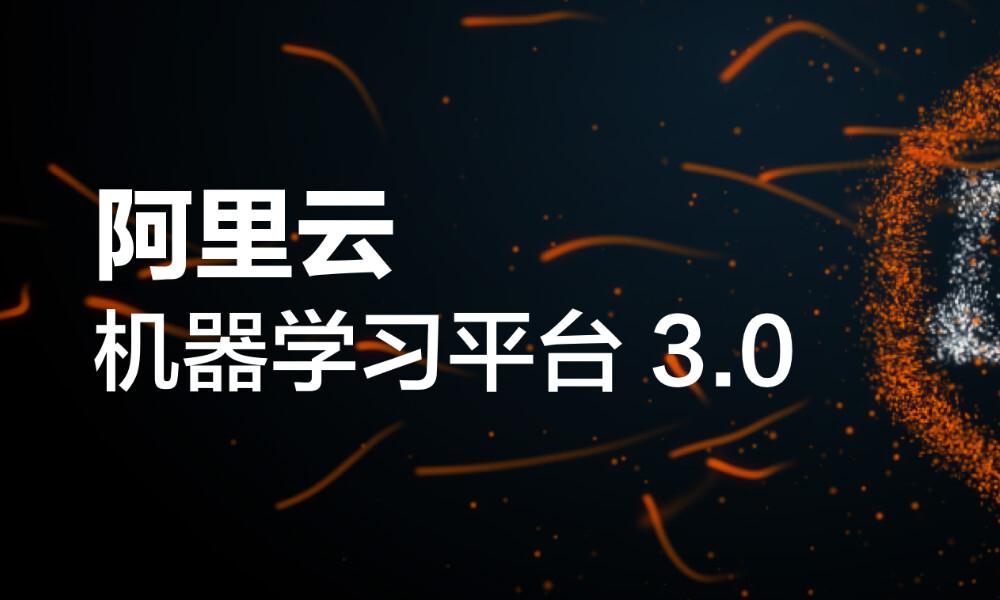 刚刚,阿里重磅发布机器学习平台PAI 3.0!