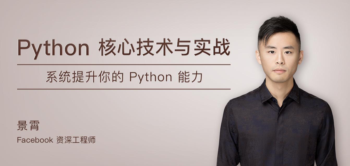 Python核心技术与实战