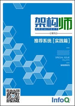 架构师特刊:推荐系统(实践篇)