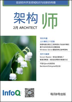 架构师(2月刊)